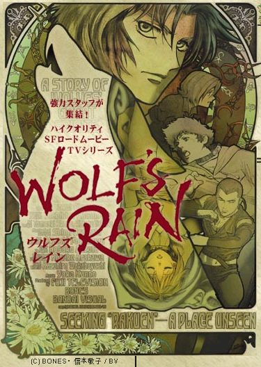 images/series/big/wolfs_rain.jpg